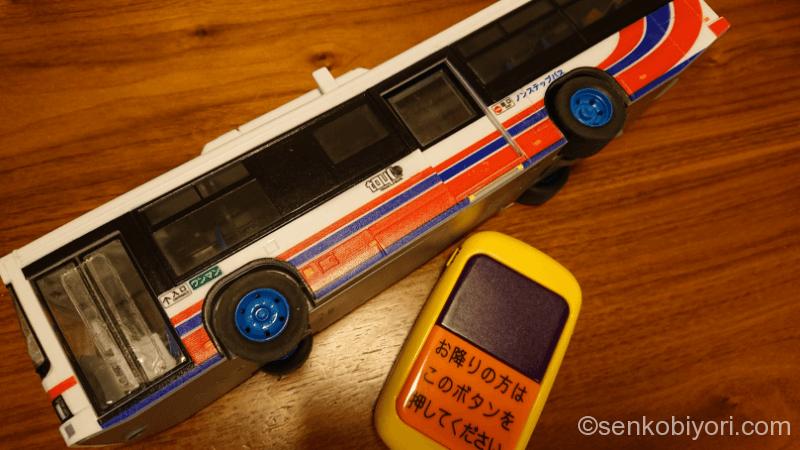 バスとリモコンのおもちゃ