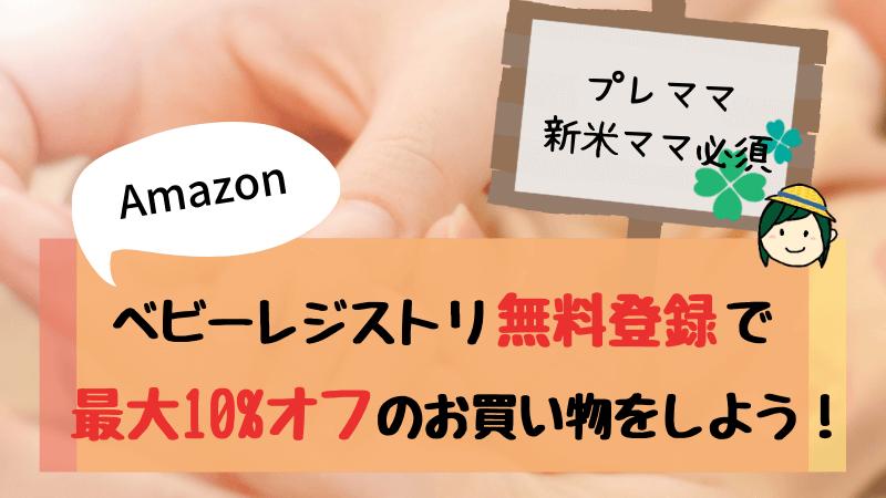 Amazonベビーレジストリに登録してお得なお買い物をしよう