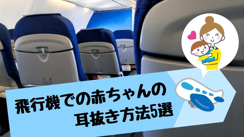 飛行機での赤ちゃんの耳抜き方法5選