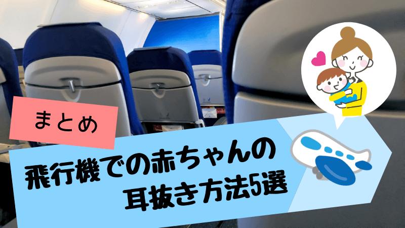 飛行機での赤ちゃんの耳抜き方法5選まとめ