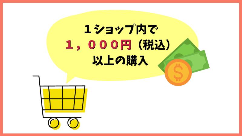 1ショップ内で千円以上の購入が条件