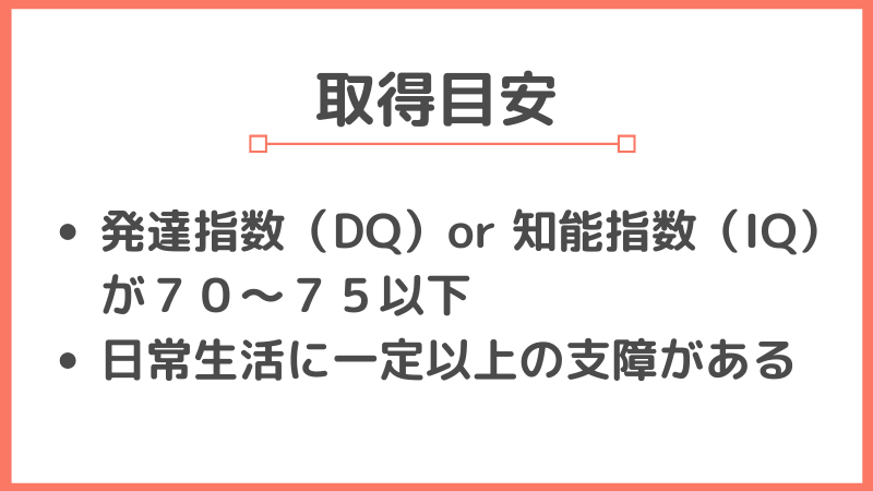 取得目安はDQまたはIQが70~75以下
