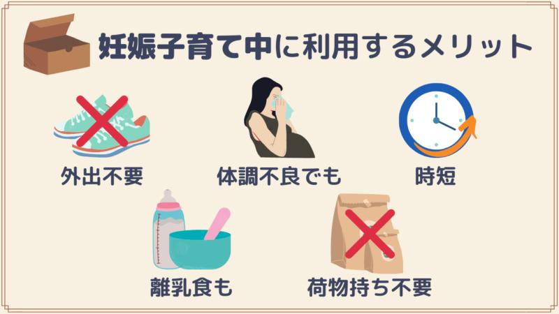 子育てでの食材宅配のメリットは5つ