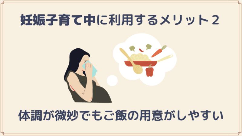 子育てでの食材宅配のメリット2、体調不良でも用意できる