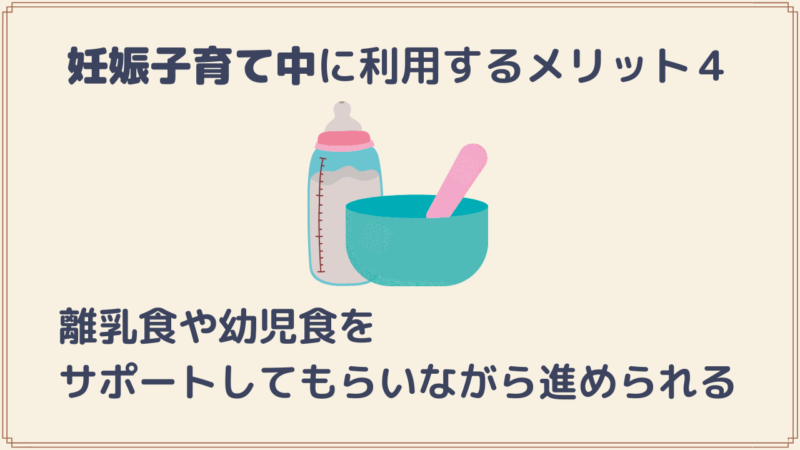 子育てでの食材宅配のメリット4、離乳食も楽になる