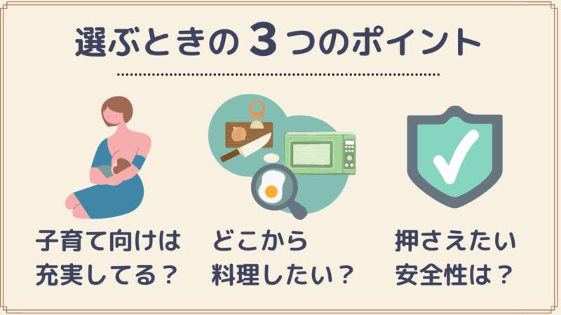 子育てで食材宅配を選ぶポイント3つ