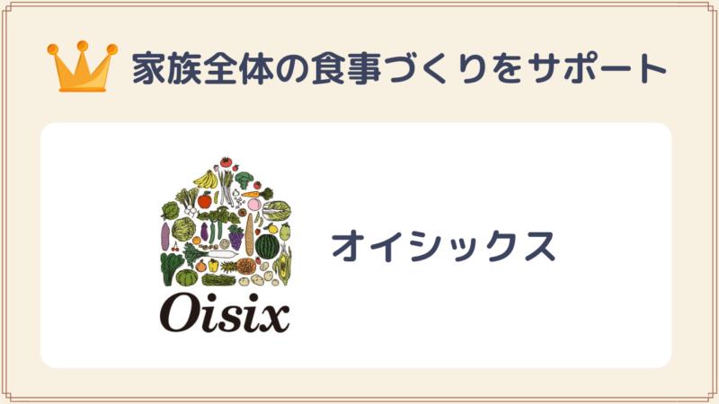 子育てでの食材宅配で親子のご飯をラクするならオイシックス